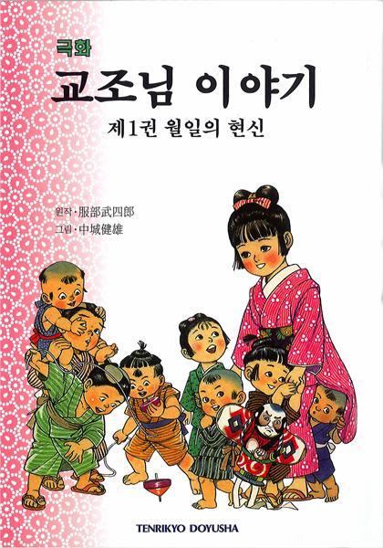 教祖物語第一巻(韓国語)