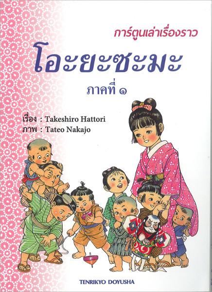 教祖物語1巻 タイ語