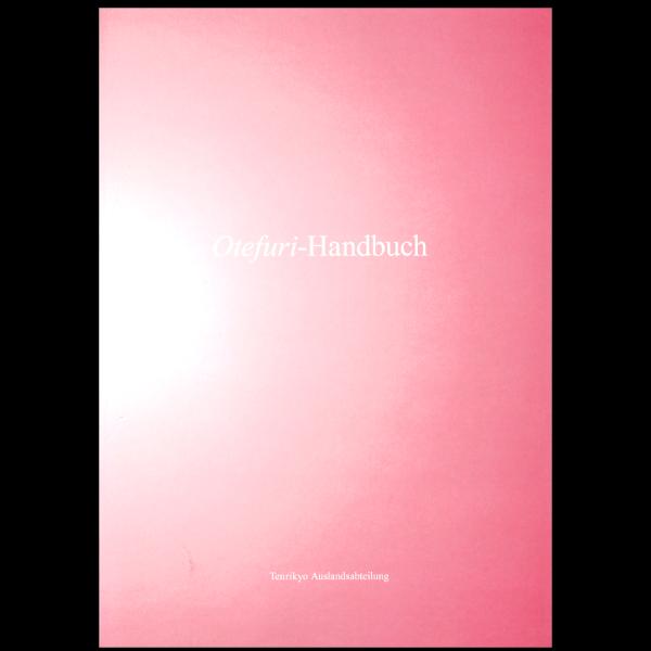 おてふりハンドブック(ドイツ語)