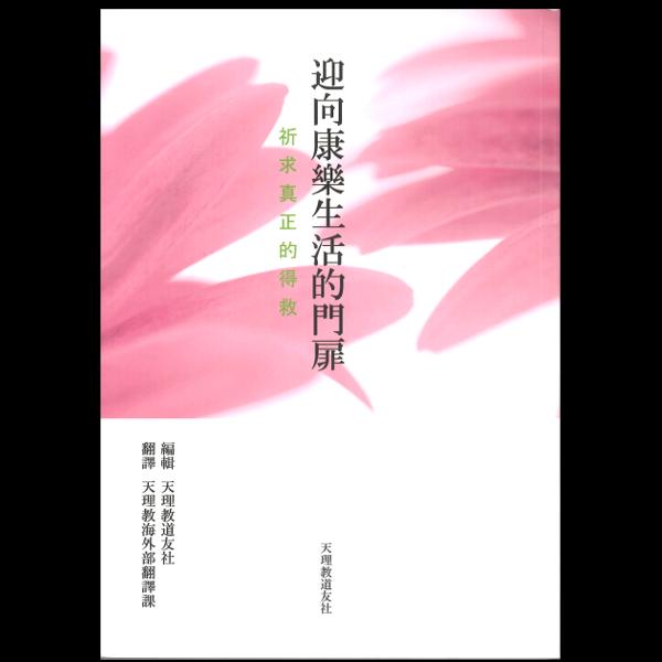 陽気ぐらしへの扉(中国語)