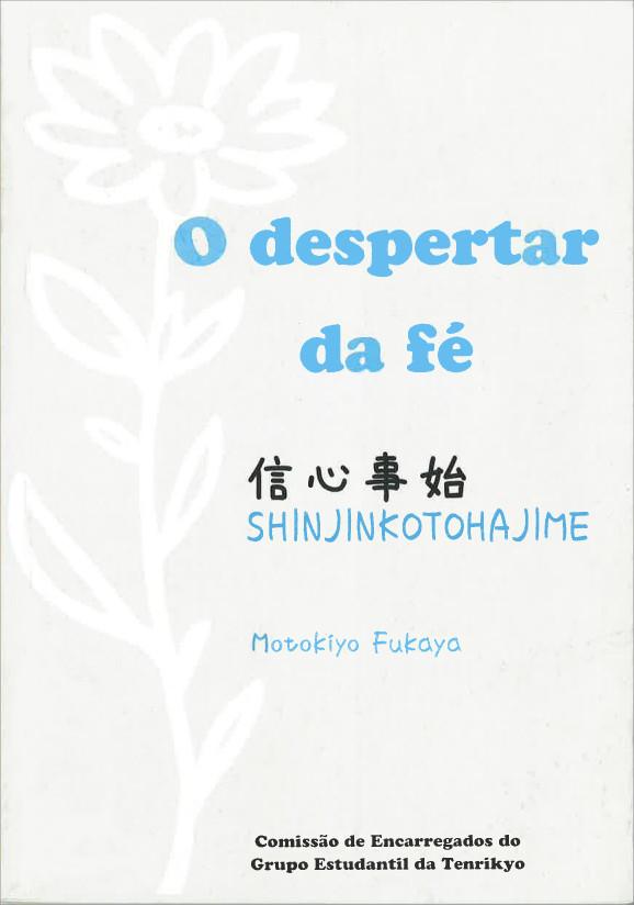ポルトガル語 信心事始