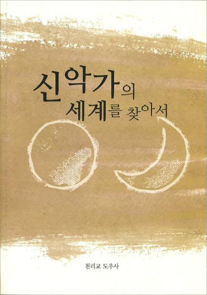 みかぐらうたの世界をたずねて 韓国語