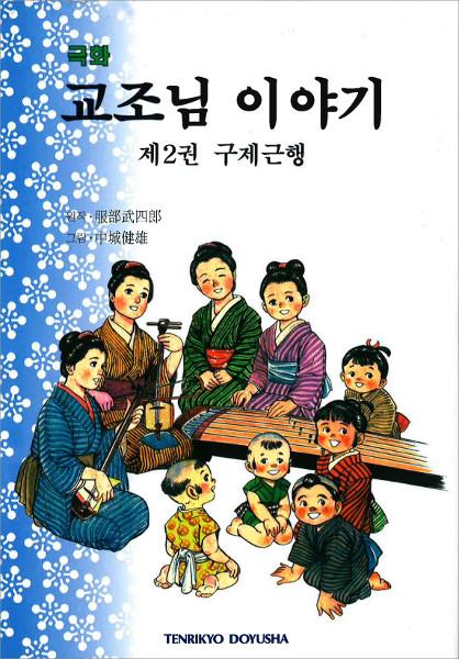 劇画 教祖物語 2 韓国語