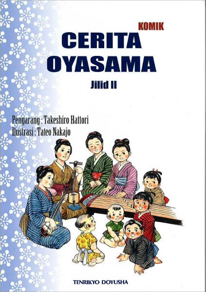 劇画教祖物語 2 インドネシア語版
