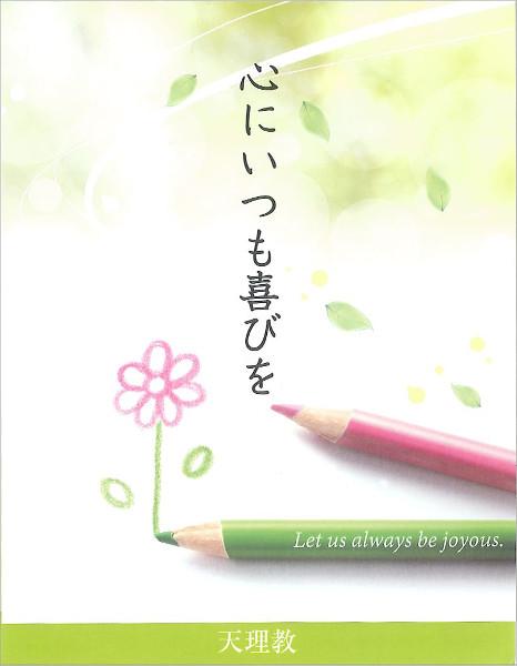 にをいがけデー用リーフレット2016年版「心にいつも喜びを」