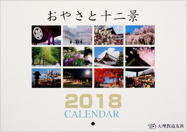 立教181年ミニカレンダーおやさと十二景