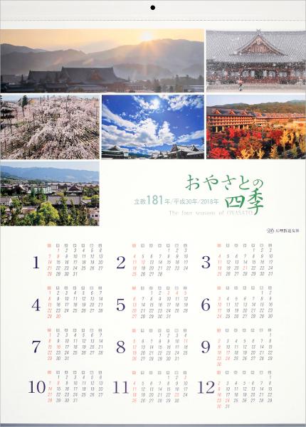 立教181年おやさとの四季カレンダー