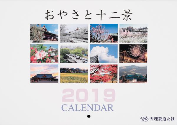 ミニカレンダー おやさと十二景 2019年版