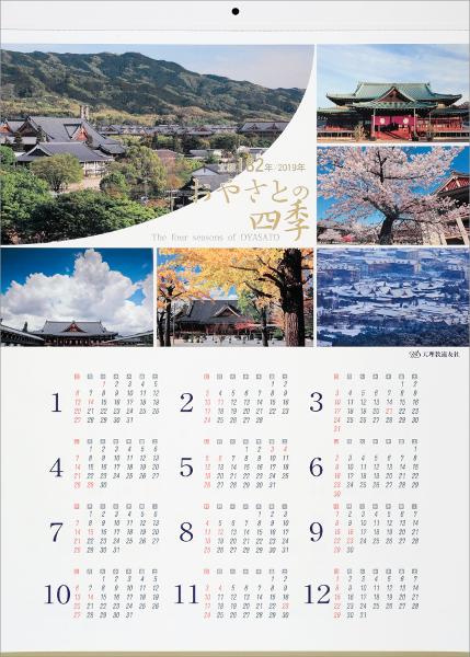 おやさとの四季カレンダー 2019年版