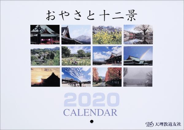 ミニカレンダー おやさと十二景 2020年版