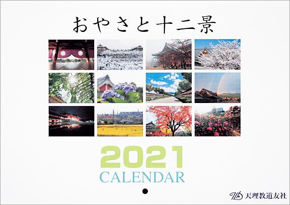 ミニカレンダーおやさと十二景 2021年版