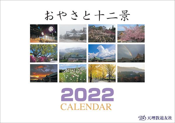 ミニカレンダーおやさと十二景 2022年版