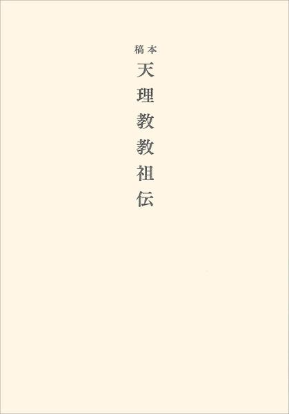 稿本天理教教祖伝(小)