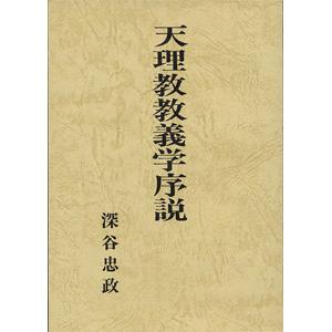 天理教教義学序説