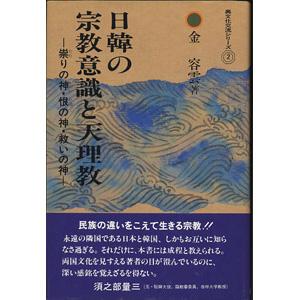 日韓の宗教意識と天理教
