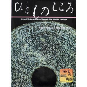 ひとものこころ 第一期 第一巻 漢代の銅器・陶器