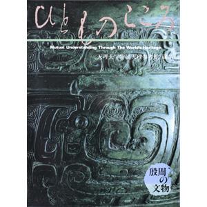 ひとものこころ 第一期 第四巻 殷周の文物