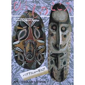ひとものこころ 第三期 第一巻 パプアニューギニア