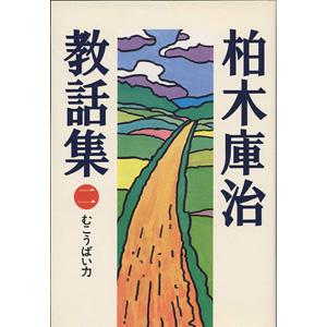 柏木庫治教話集 第2巻(むこうばい力)