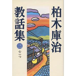 柏木庫治教話集 第3巻(心一つ)