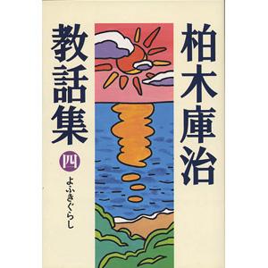柏木庫治教話集 第4巻(よふきぐらし)