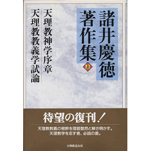 諸井慶徳著作集 上巻