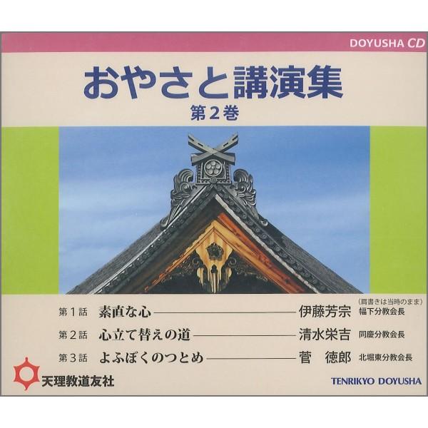 CD おやさと講演集 第2巻