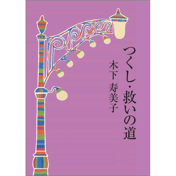 つくし救いの道 道友社文庫