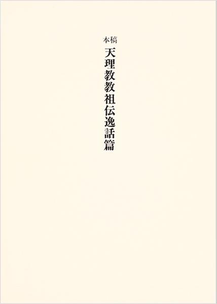 稿本天理教教祖伝逸話篇(中)