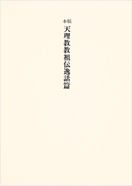 稿本天理教教祖伝逸話篇(小)