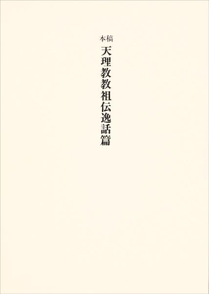 稿本天理教教祖伝逸話篇(大)
