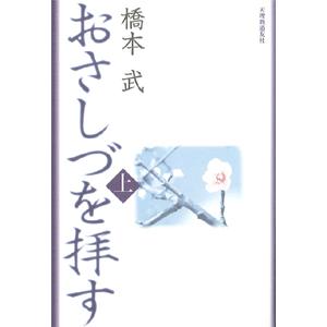 おさしづを拝す(上)(復刊 ・ 改訂新版)