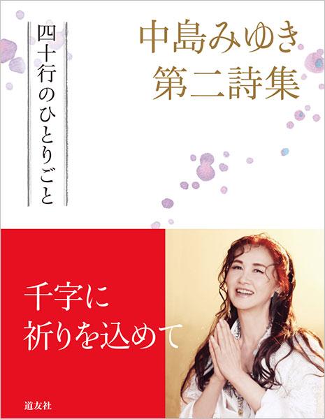 中島みゆき第二詩集「四十行のひとりごと」