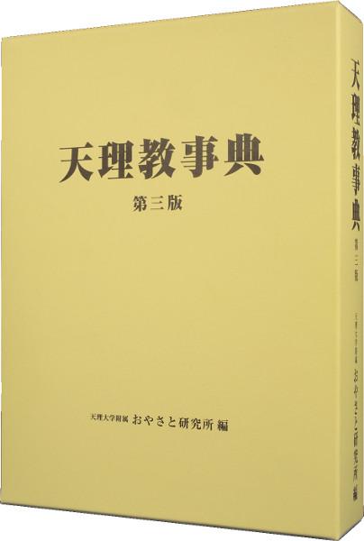 天理教事典 第三版