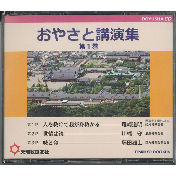 CD おやさと講演集 第1巻