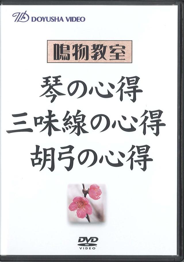 DVD 鳴物教室 琴の心得 ・三味線の心得 ・胡弓の心得(3枚組)