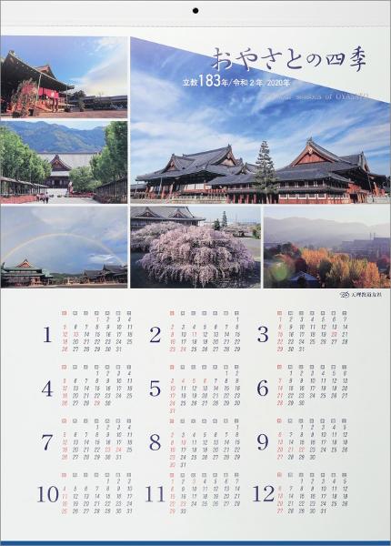 おやさとの四季カレンダー 2020年版
