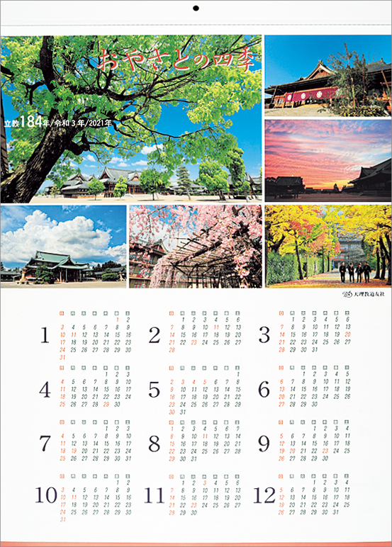 おやさとの四季カレンダー 2021年版