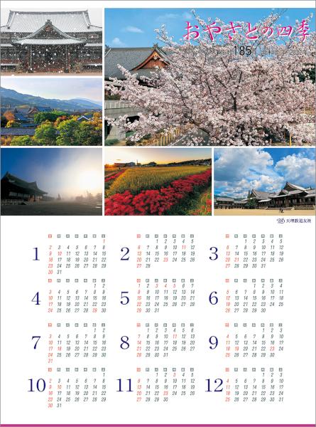 おやさとの四季カレンダー 2022年版