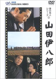 DVD 山田伊八郎