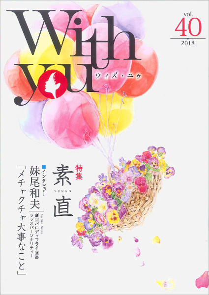 Withyou vol.40