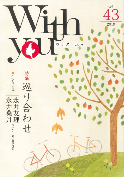With you vol.43