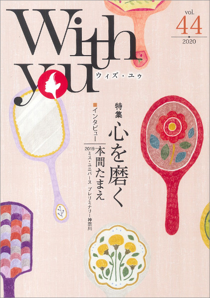 With you vol.44