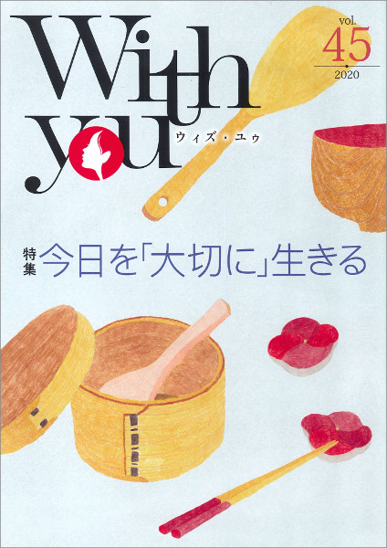 With you vol.45