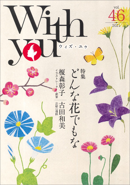 With you vol.46