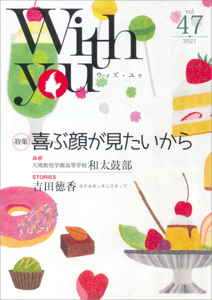 With you vol.47