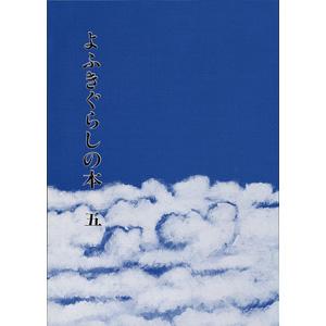 ようきぐらしの本 第五巻