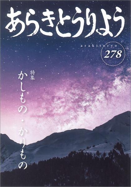 あらきとうりょう 278号 (2020年02月発行)