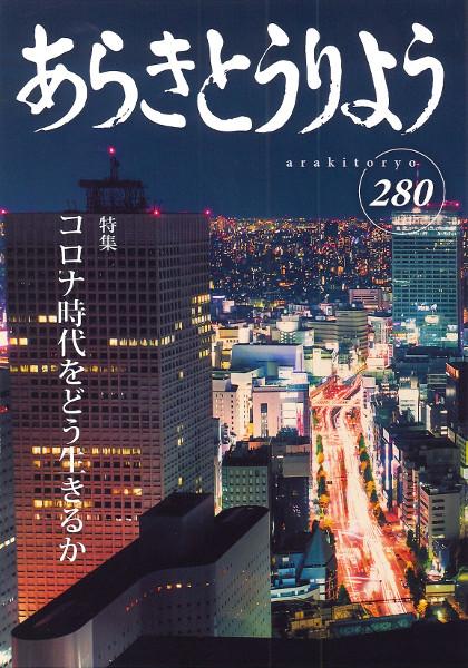 あらきとうりょう 280号 (2020年08月発行)