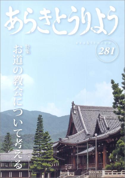 あらきとうりょう 281号 (2020年11月発行)